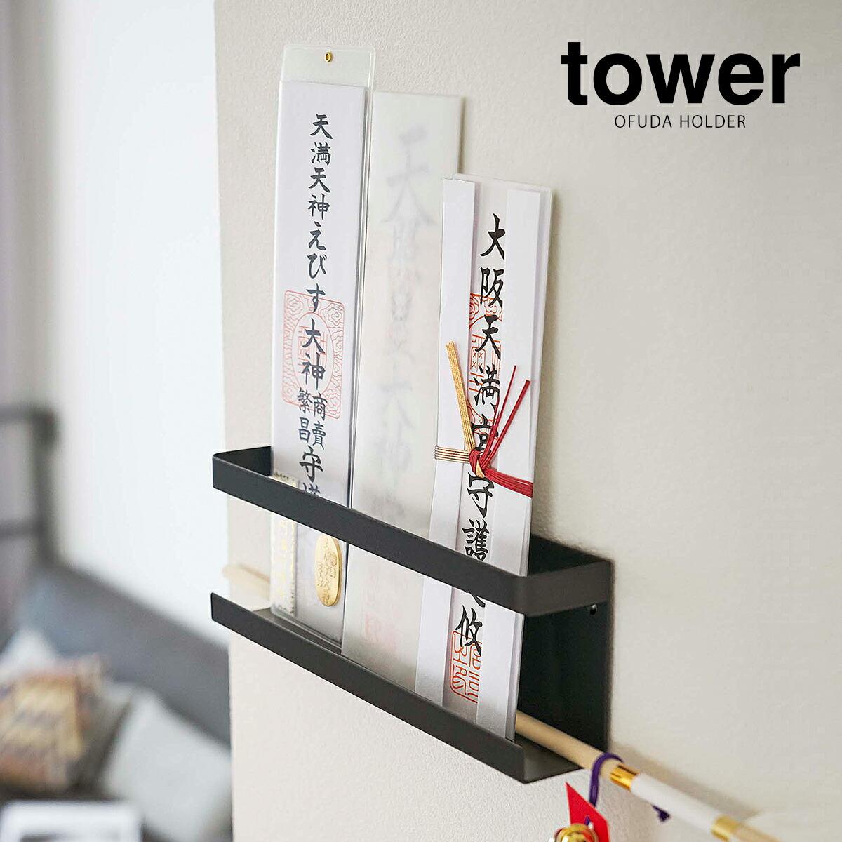 tower / タワー 神札ホルダー