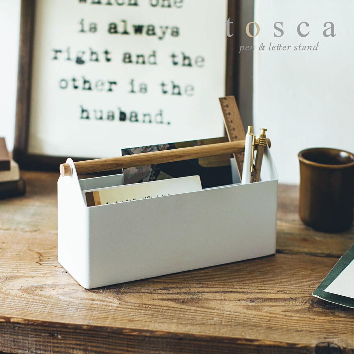 tosca トスカ 収納 レタースタンド ペン立て ペンスタンド デスク