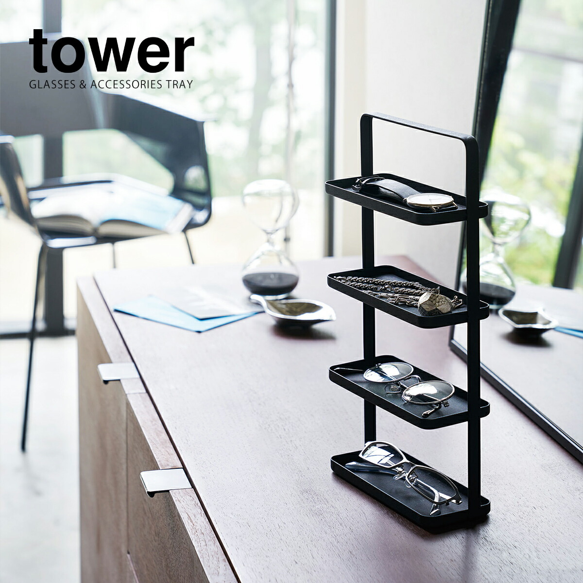 tower タワー アクセサリートレー 小物置き おしゃれ