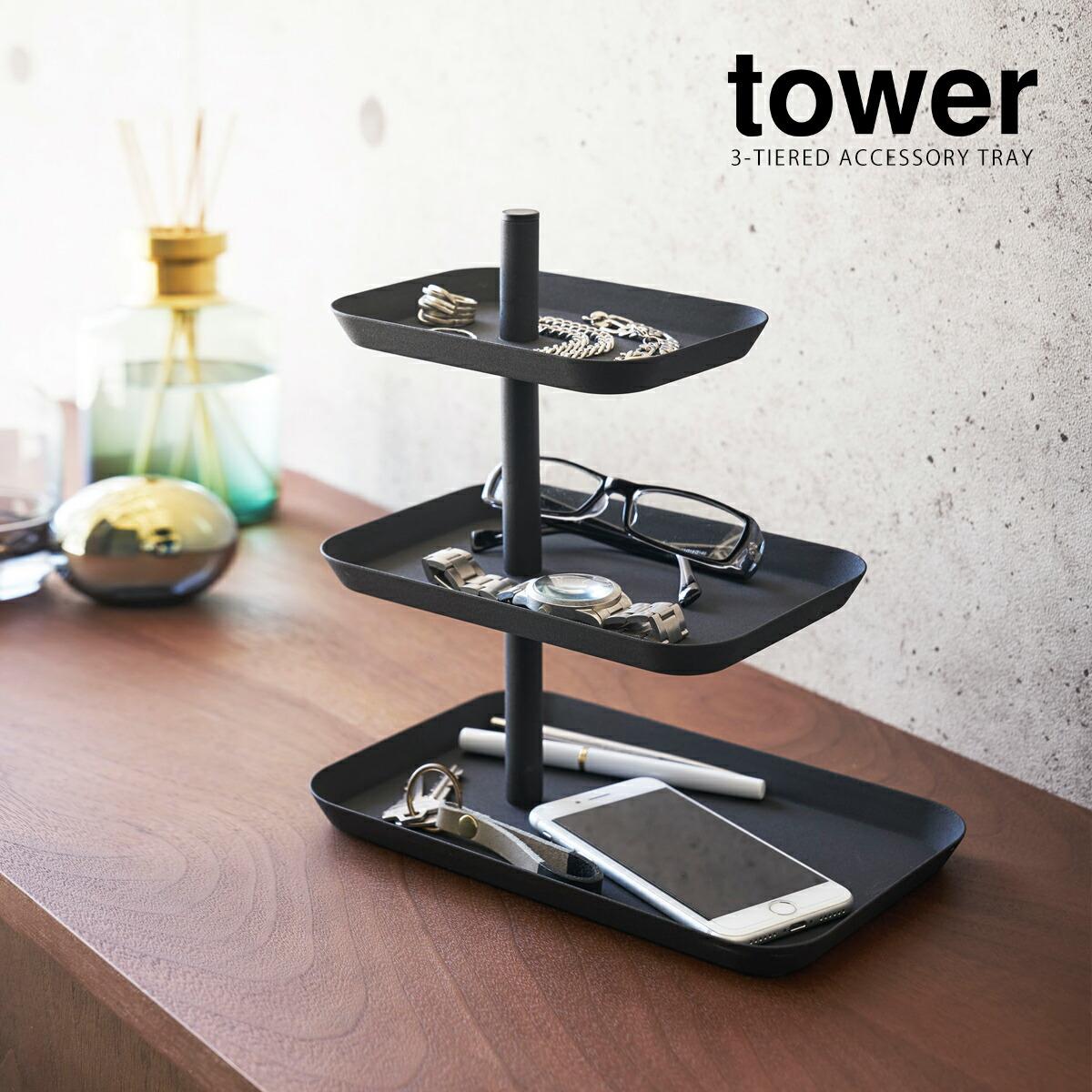 tower / タワー アクセサリー三段トレー 小物 ディスプレイ 収納 3段 シンプル