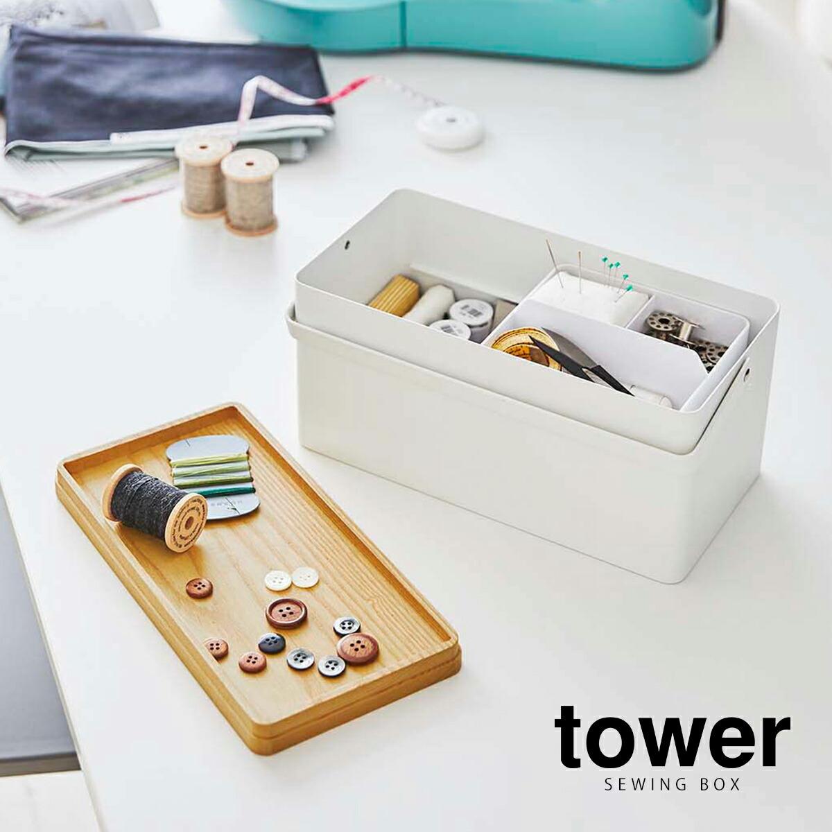 Tower 裁縫 箱