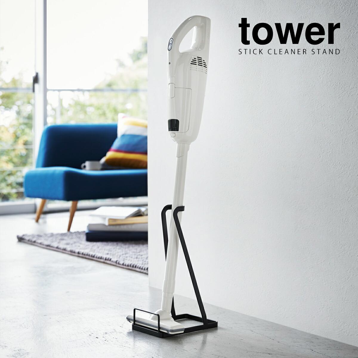 tower / タワー スティッククリーナースタンド スティック掃除機 ダイソン クリーナー 収納