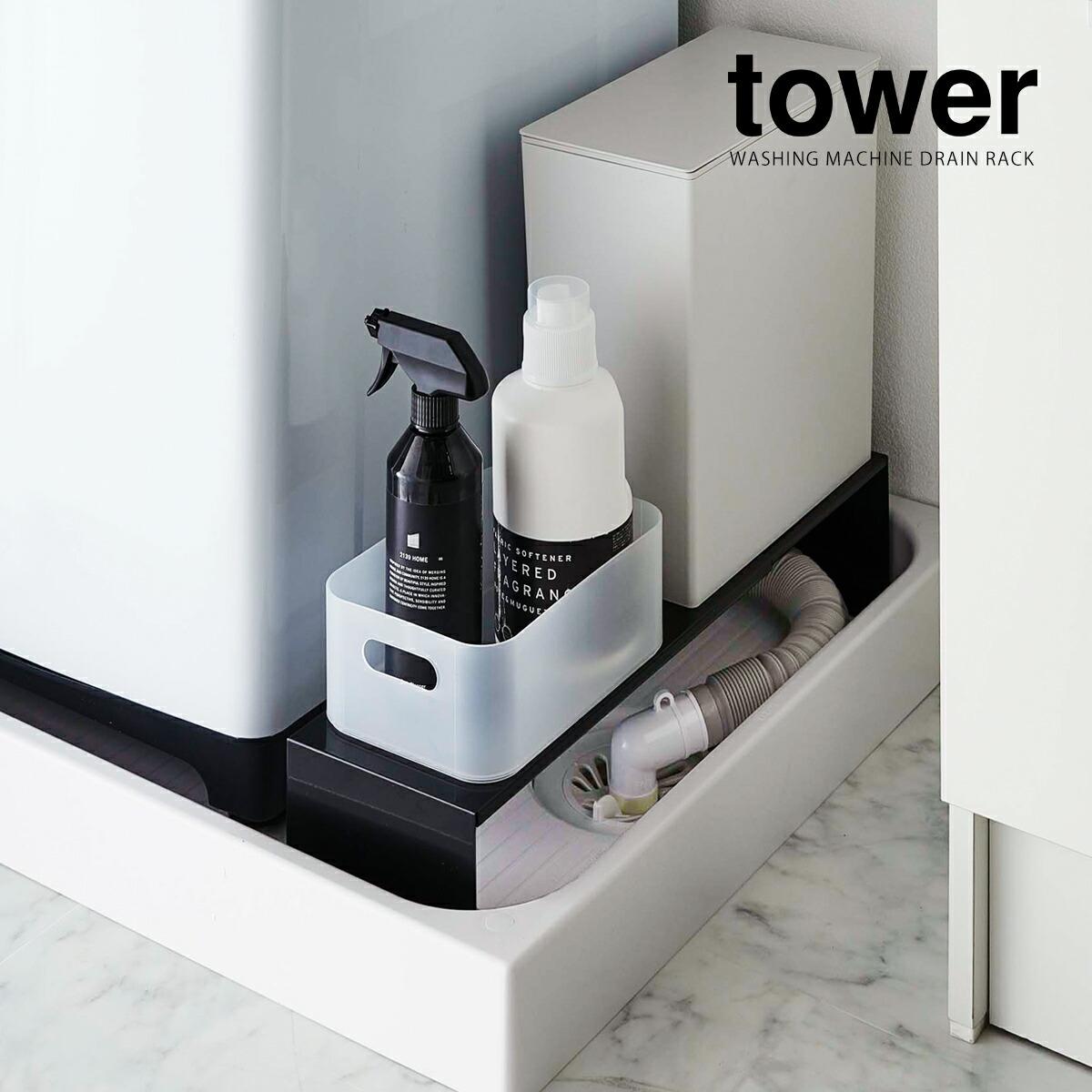 tower / タワー 伸縮 洗濯機隙間ラック 防水パン ランドリー収納 隙間収納 デッドスペース