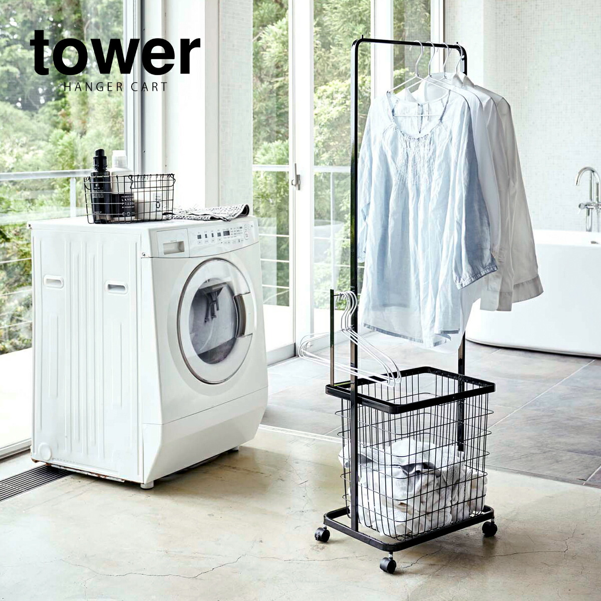 tower / タワー ランドリーハンガーカート セット 洗濯かご 部屋干し 一時干し 掛け収納