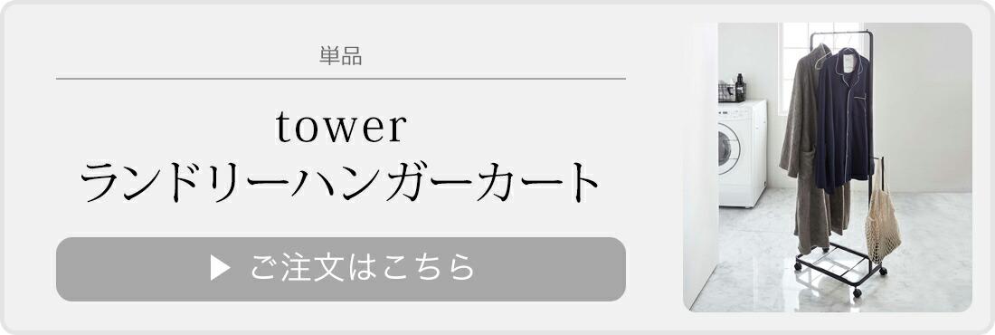tower / タワー ランドリーハンガーカート 洗濯ハンガー 部屋干し 一時干し 掛け収納