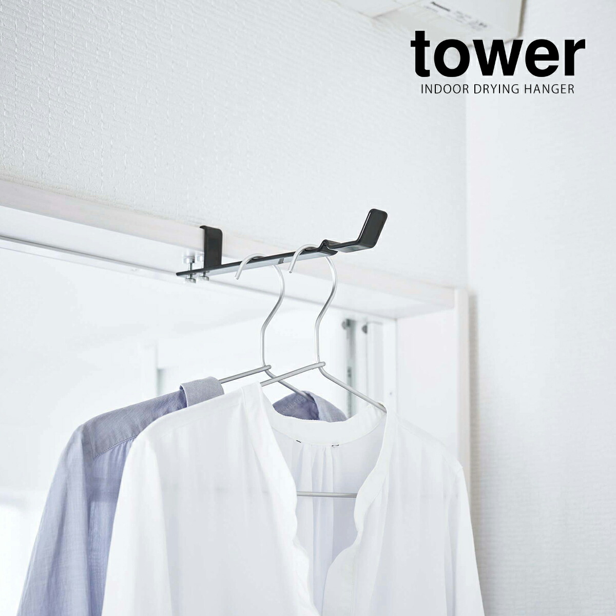 tower / タワー ランドリー室内干しハンガー