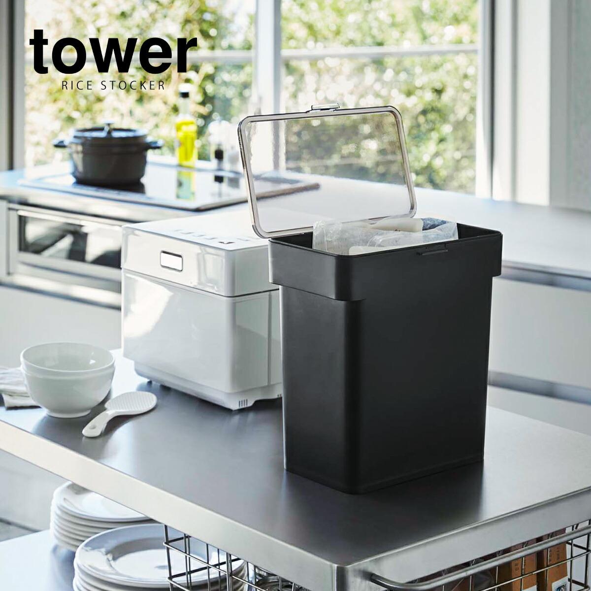 tower / タワー 密閉 袋ごと米びつ 5kg 計量カップ付 米びつ ライスストッカー ライスボックス 袋のまま