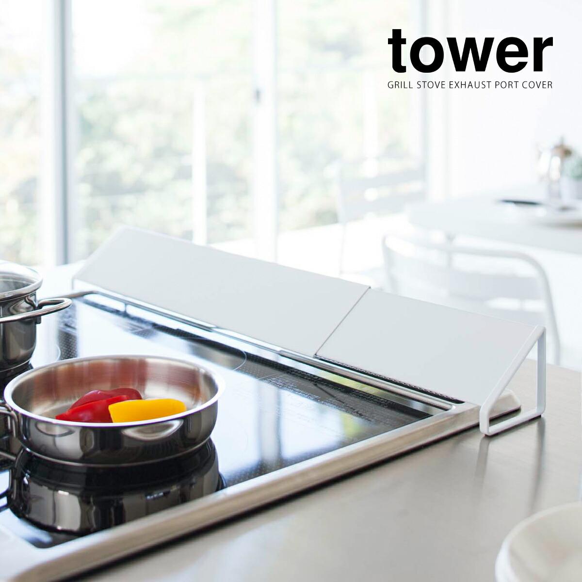 tower / タワー 排気口カバー 油汚れ防止 キッチン 掃除 グリル IH コンロ