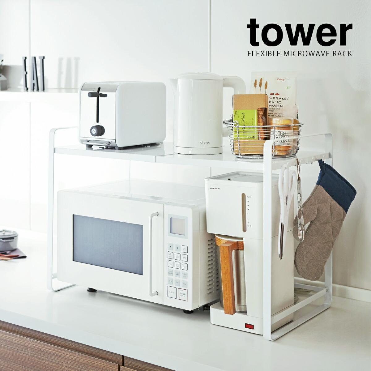 tower / タワー 伸縮レンジラック 電子レンジ ラック 収納 レンジ上 棚