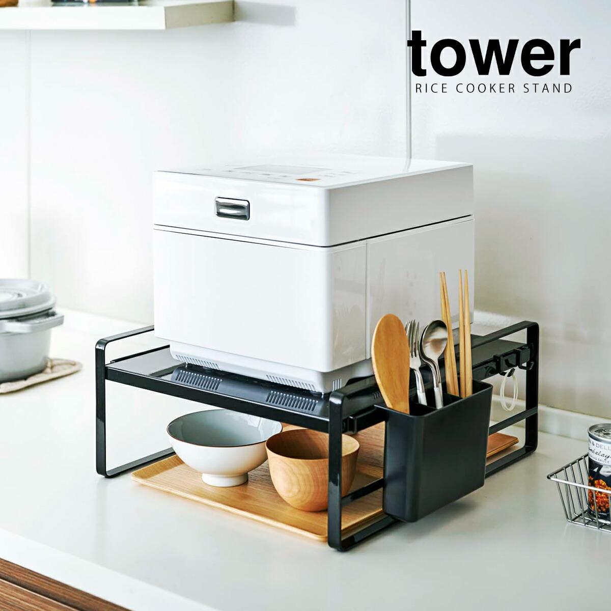 tower / タワー 炊飯器ラック キッチン収納 デッドスペース スタンド