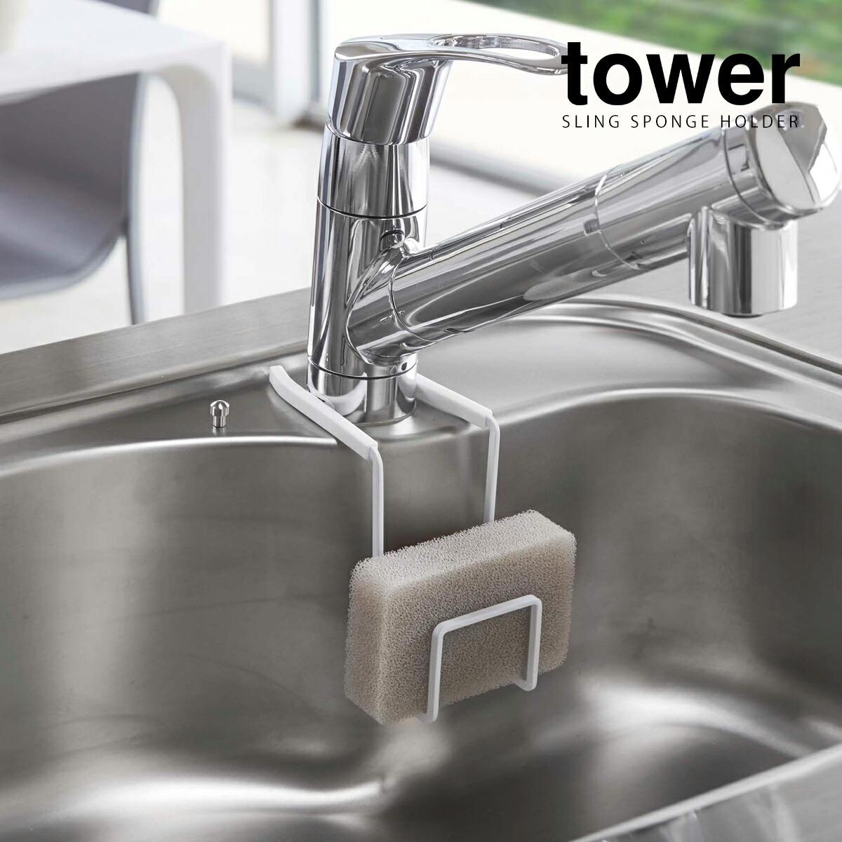 tower / タワー 蛇口にかけるスポンジホルダー スポンジラック キッチン収納 省スペース