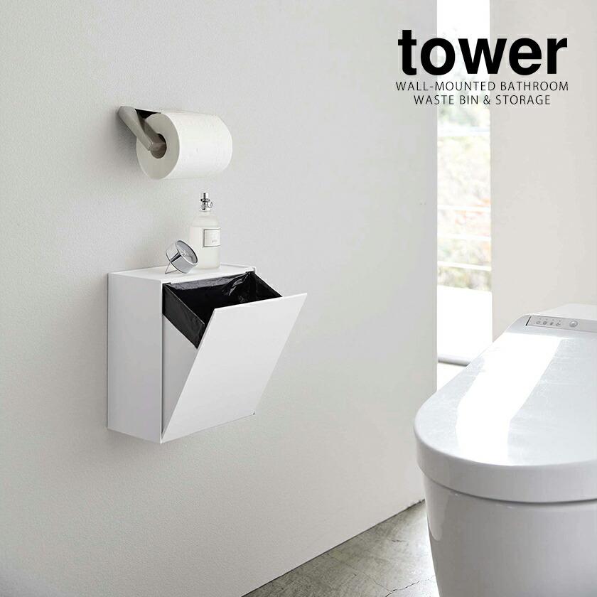 tower / タワー ウォールトイレポット&収納ケース