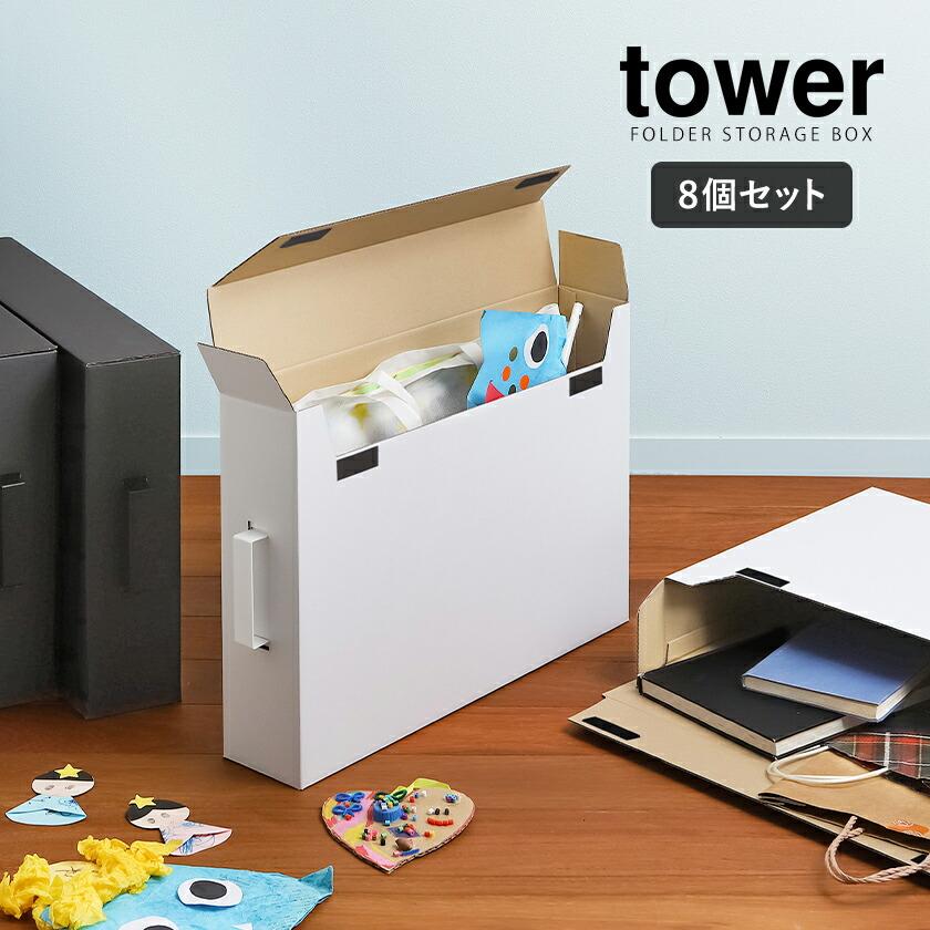 山崎実業tower作品収納ボックス8個組