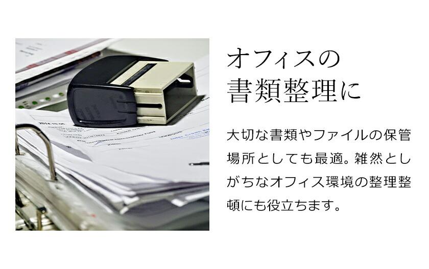 オフィスの書類収納