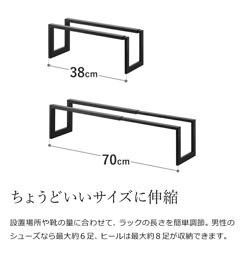 38cmから70cmまで伸縮可能