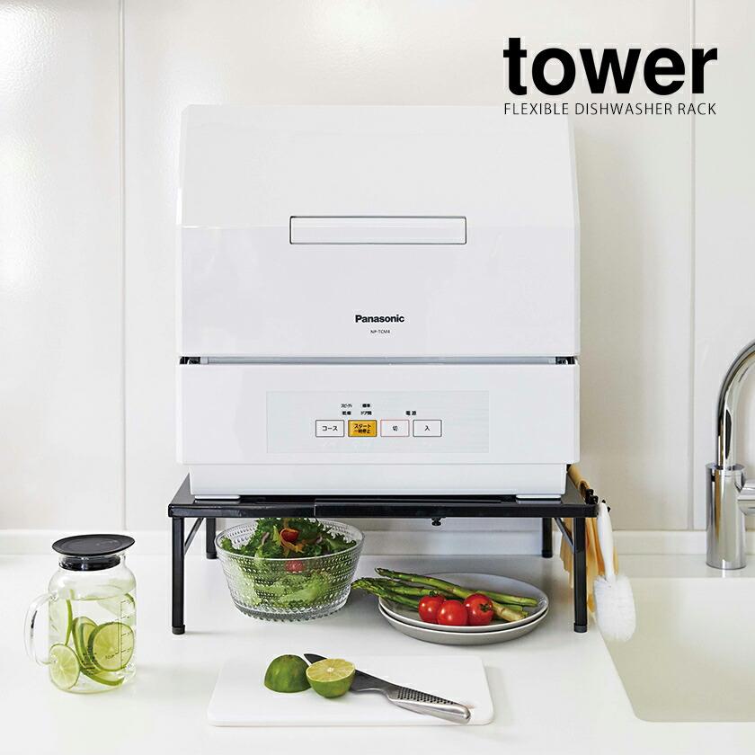 tower / タワー 伸縮食洗機ラック