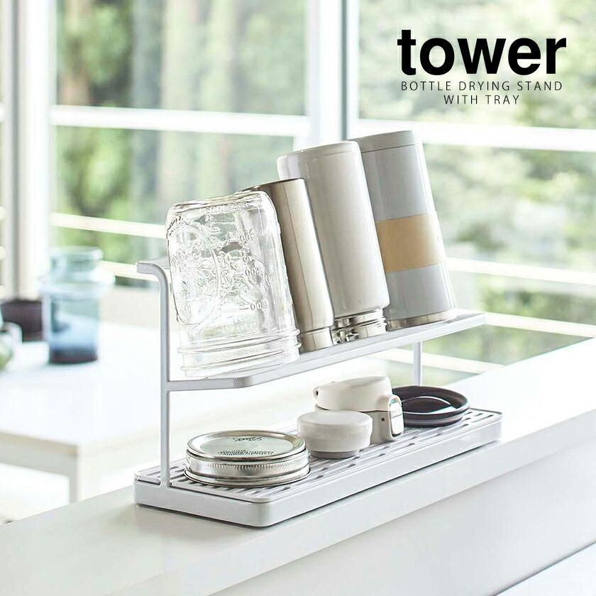 tower / タワー ワイドジャグボトルスタンド