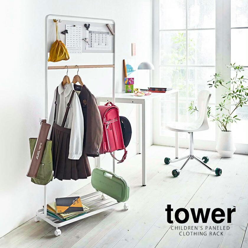 tower / タワー キッズパネル付きハンガーラック