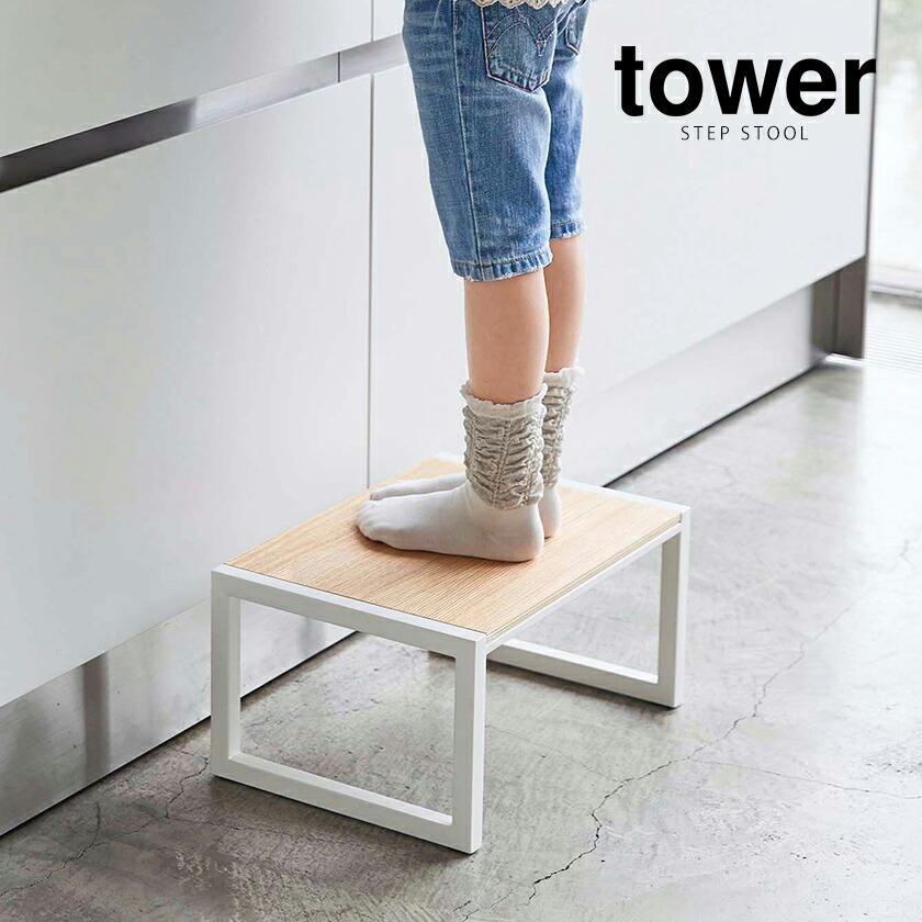 tower / タワー 踏み台
