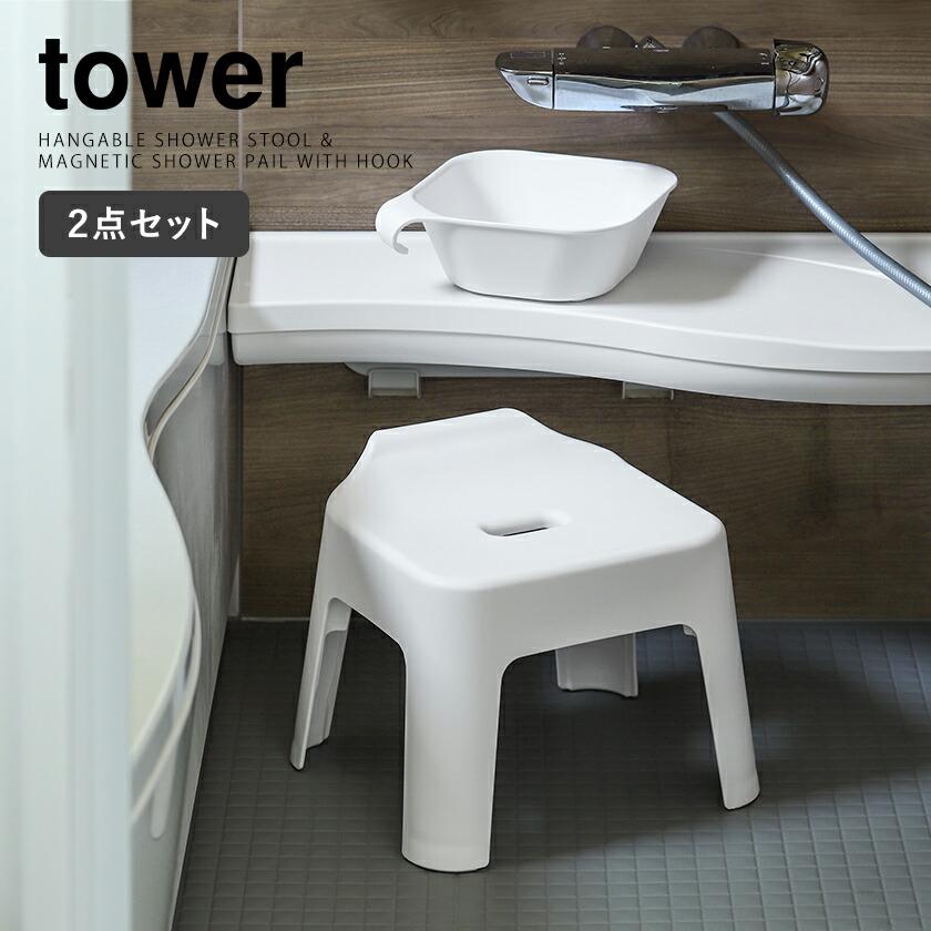 towerタワー引っ掛け風呂イス+マグネット&引っ掛け湯おけ セット