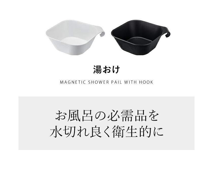 乾きやすい湯桶