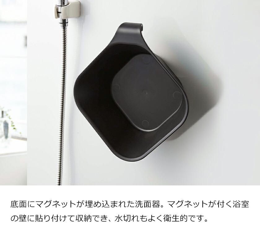 マグネットでつく洗面器