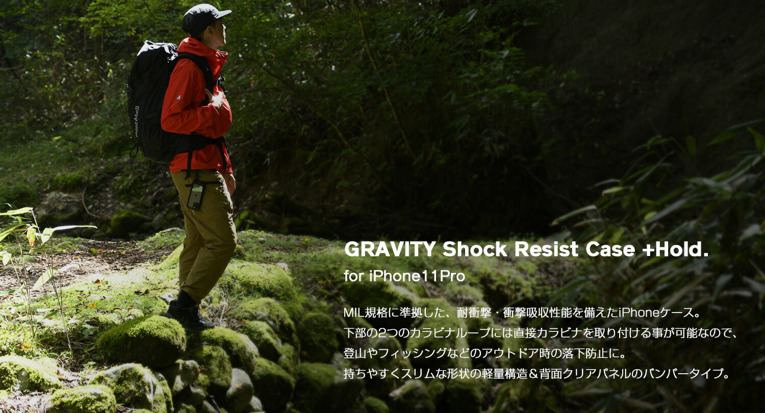 GRAVITY SHOCK RESIST CASE +HOLD