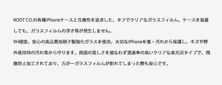 ROOT CO.の各種iPhoneケースと互換性を追求したタフでクリアなガラスフィルム