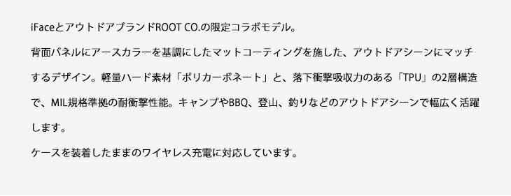 スマホアクセサリーブランドiFaceとアウトドアブランドROOT CO.の限定コラボモデルiPhoneケース