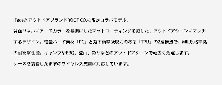 iFaceとアウトドアブランドROOT CO.の限定コラボモデル