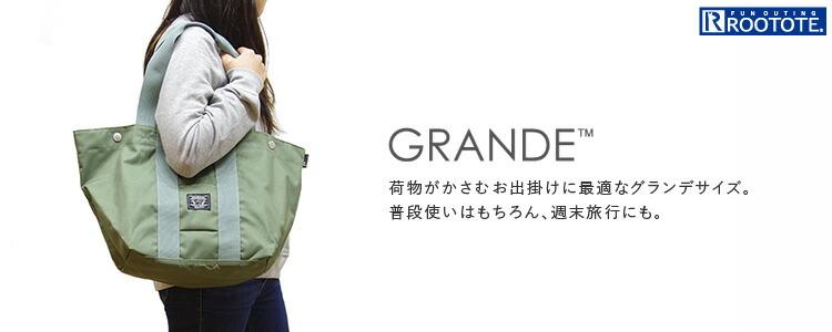 《グランデ》たっぷり容量タイプ