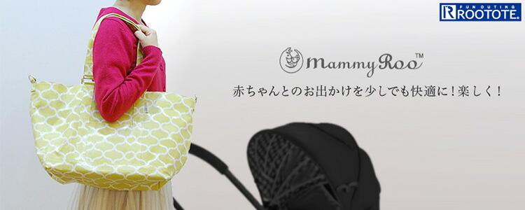 人気のママバッグ「マミールー」