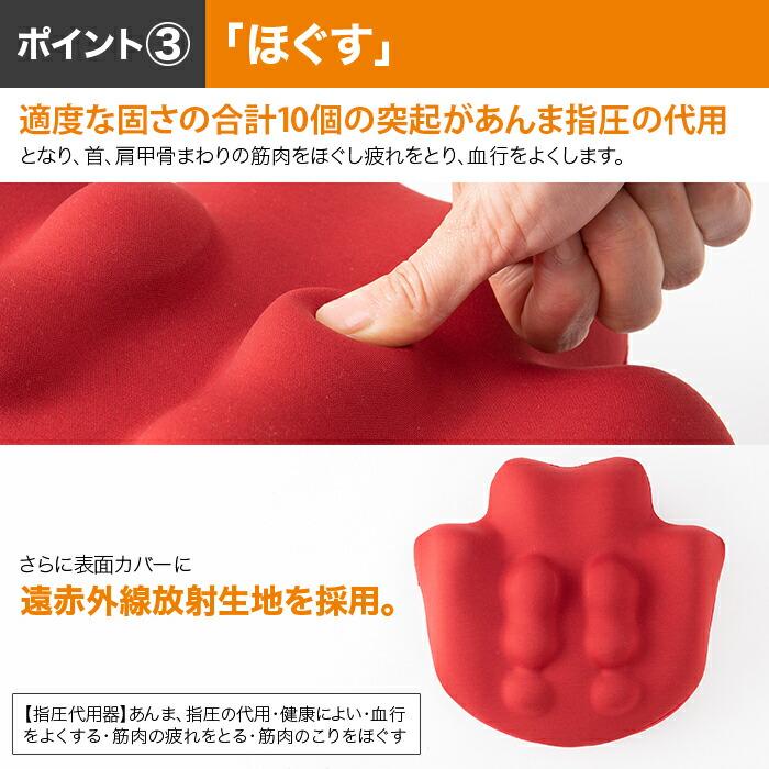 ポイント3「ほぐす」。適度な固さの合計10個の突起が按摩指圧の代用となり、首、肩甲骨まわりの筋肉をほぐし疲れをとり、血行をよくします。さらに表面カバーに遠赤外線放射生地を採用。【指圧代用器】あんま、指圧の代用・健康によい・血行をよくする・筋肉の疲れをとる・筋肉のこりをほぐす。