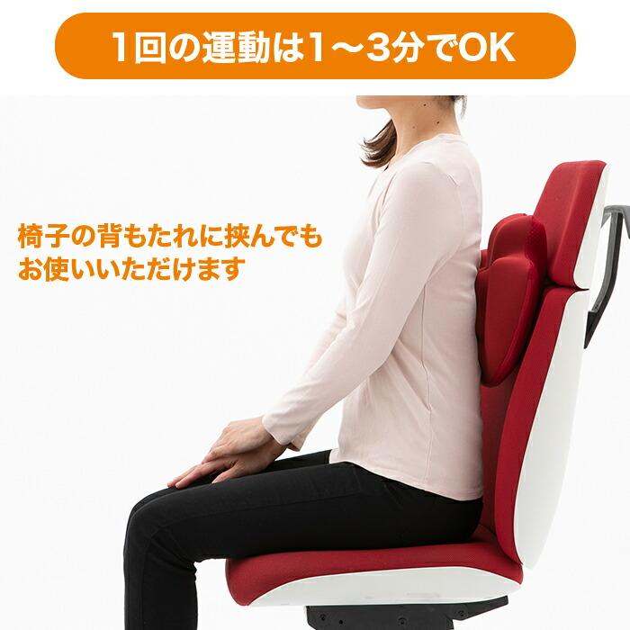1回の運動は1~3分でOK。椅子の背もたれに挟んでもお使いいただけます。