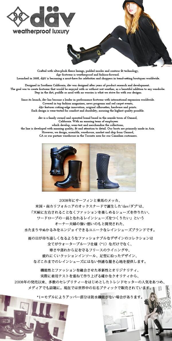 dav shoes boots
