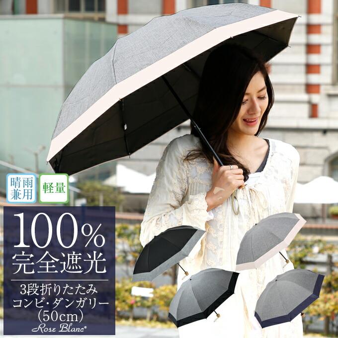 日焼け防止 3段折 人気 UV 3つ折 ブラック 折りたたみ 軽量 レース 日傘 シルバーコーティング かさ 【ポイント10倍以上】 折りたたみ傘 日傘 ひがさ 黒 おしゃれ 遮熱 折りたたみ日傘 UVカット率99%以上 uvカット カサ 晴雨兼用 フォーマル 遮光 折り畳み