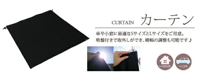 100%完全遮光 カーテン