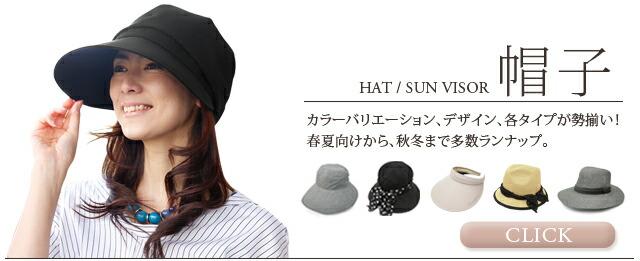 100%完全遮光 帽子