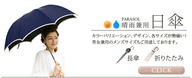 100%完全遮光 日傘