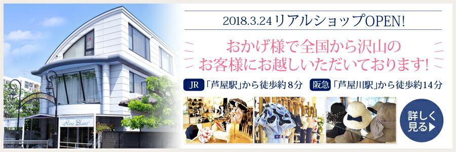 直営リアルショップ芦屋にオープン!