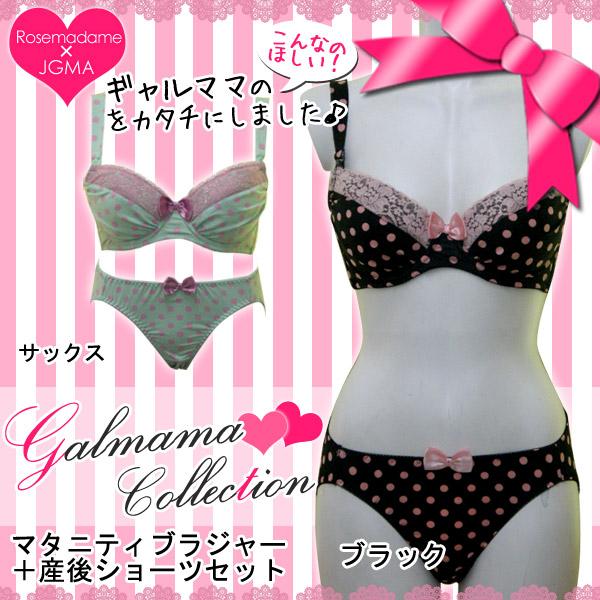 日本ギャルママ協会×ローズマダムコラボ!