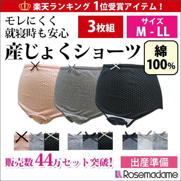 産褥ショーツ【ローズマダム★マタニティ】