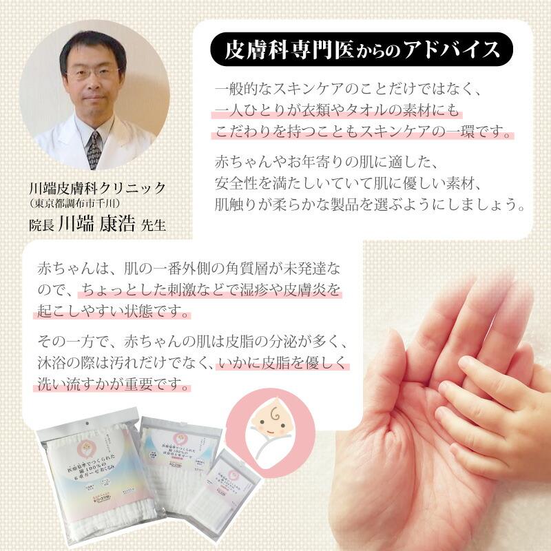 6重ガーゼ ハンカチ お風呂用 綿100% 医療基準 無蛍光 無漂白 新生児の保護 皮膚科医も認めた