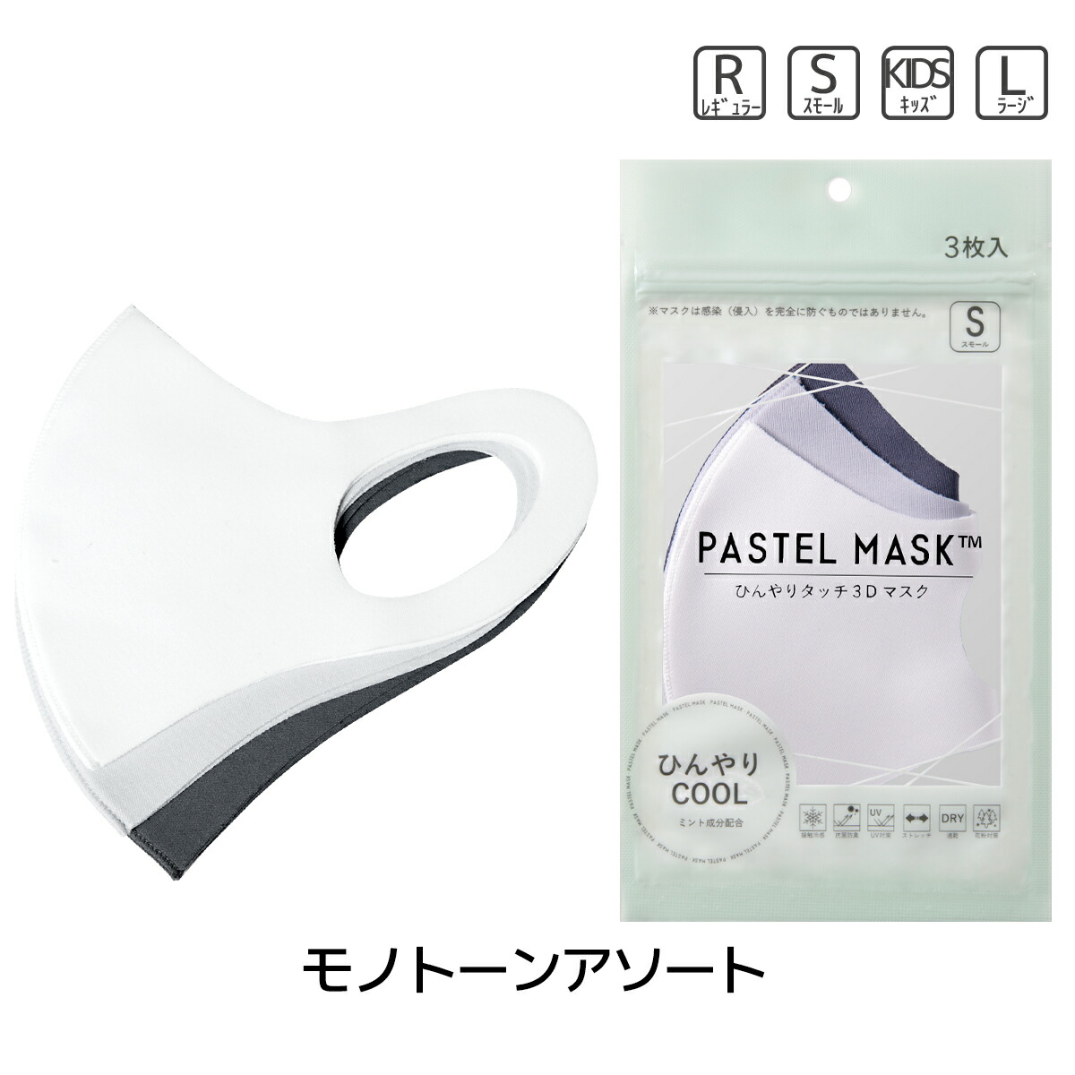 パステルマスク