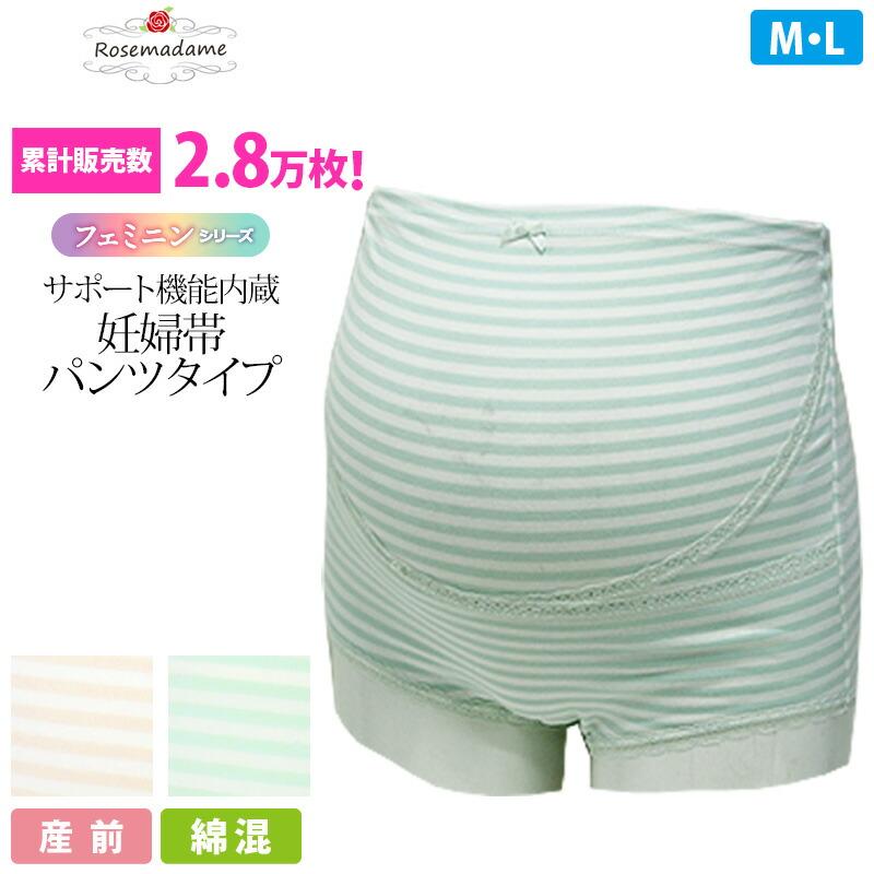 妊婦帯パンツ