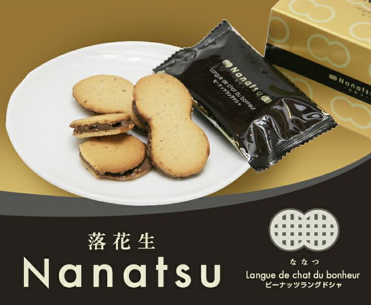 落花生Nanatsu ピーナツラングドシャ