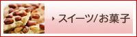 スイーツ/お菓子