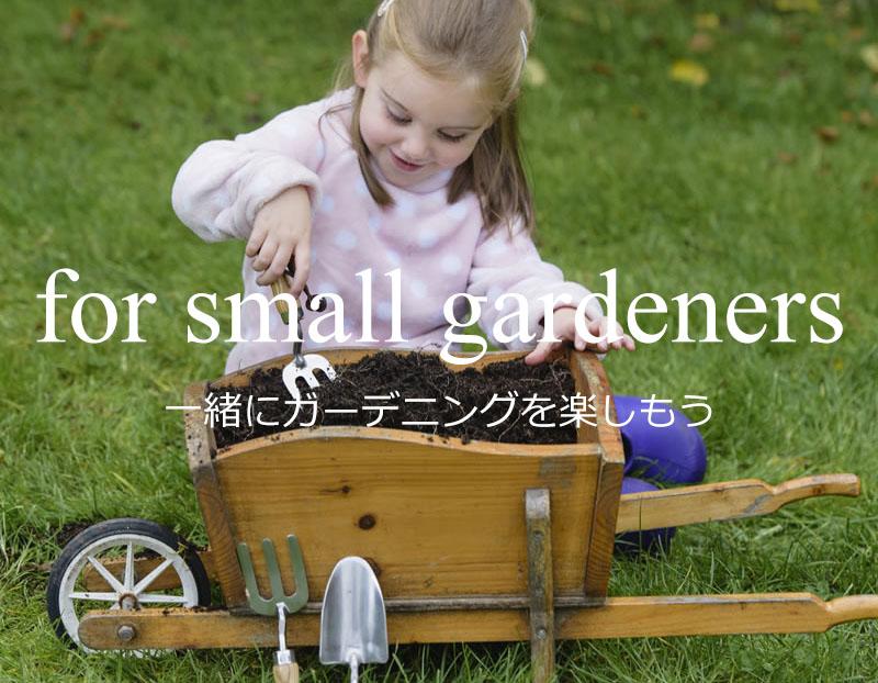 子供用 イギリス 英国 ガーデニング用品 園芸用品