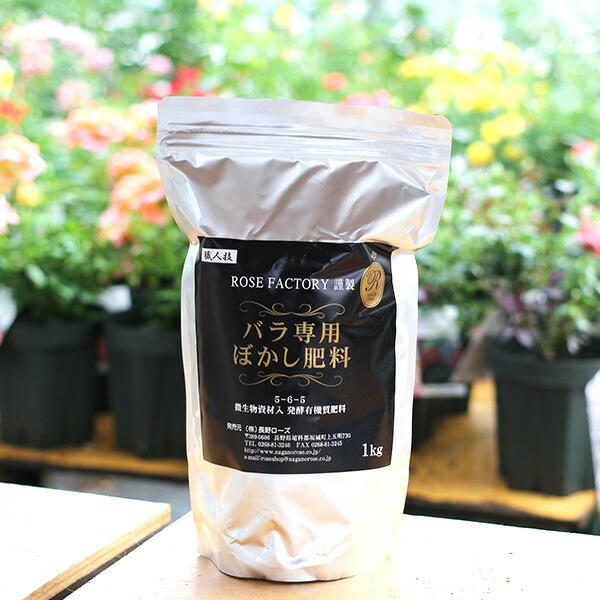 バラのためのバラ専用資材 セット セール お得 肥料 園芸 ガーデニング