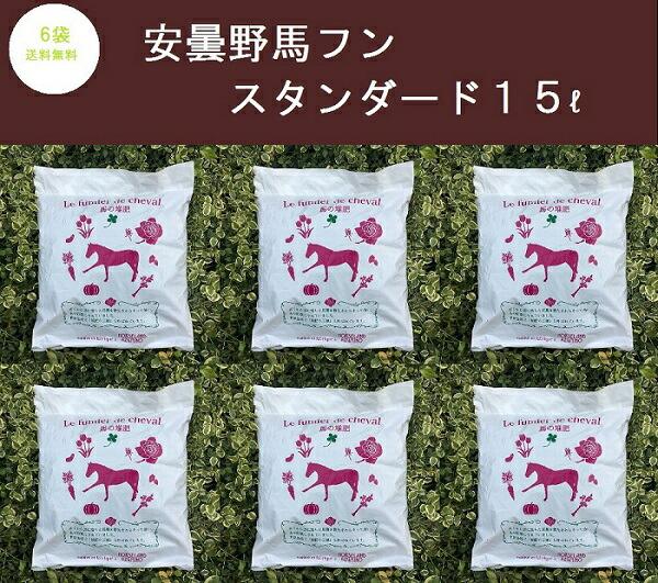 バラのためのバラ専用の馬フン 馬糞 馬ふん 園芸 ガーデニング